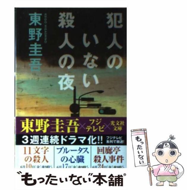 【中古】 犯人のいない殺人の夜 (光文社文庫) / ...