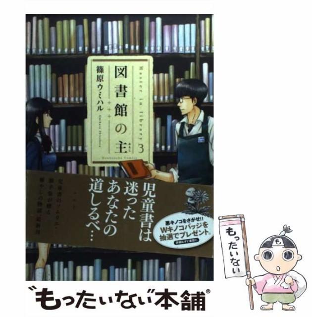 【中古】 図書館の主 3 (芳文社コミックス) / ...