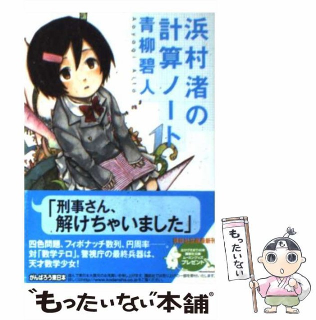 【中古】 浜村渚の計算ノート (講談社文庫) / ...