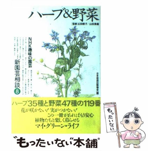 【中古】 ハーブ&野菜 (NHK趣味の園芸 新園芸相談...