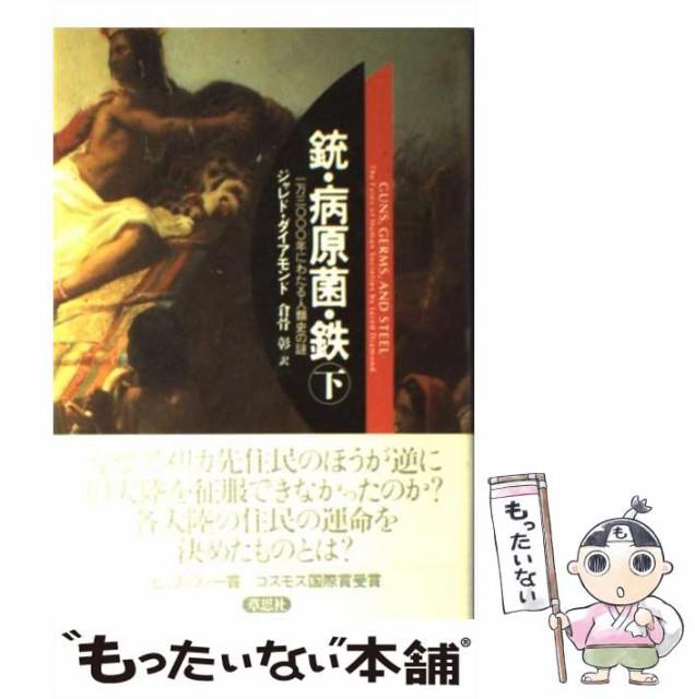 【中古】 銃・病原菌・鉄 一万三〇〇〇年にわたる...