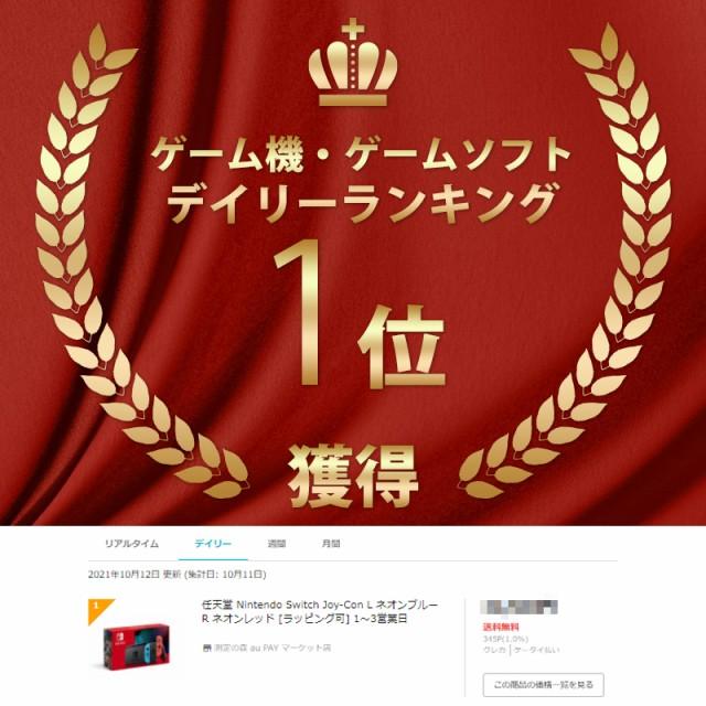 任天堂 Nintendo Switch Joy-Con L ネオンブルー R ネオンレッド [ラッピング可]