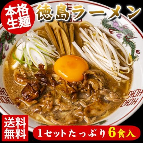 送料無料 徳島ラーメン 1セット6食入り (2食入り×3袋) とんこつ醤油 生麺 液体スープ 3-7営業日以内に出荷 土日祝除く