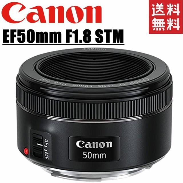 キヤノン Canon EF 50mm F1.8 STM 単焦点レンズ ...