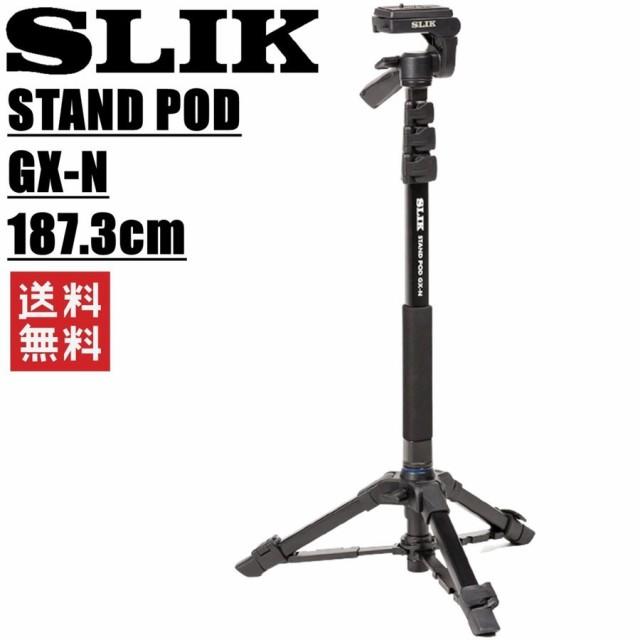 SLIK スリック スタンドポッドGX-N 187.3cm 4段レ...