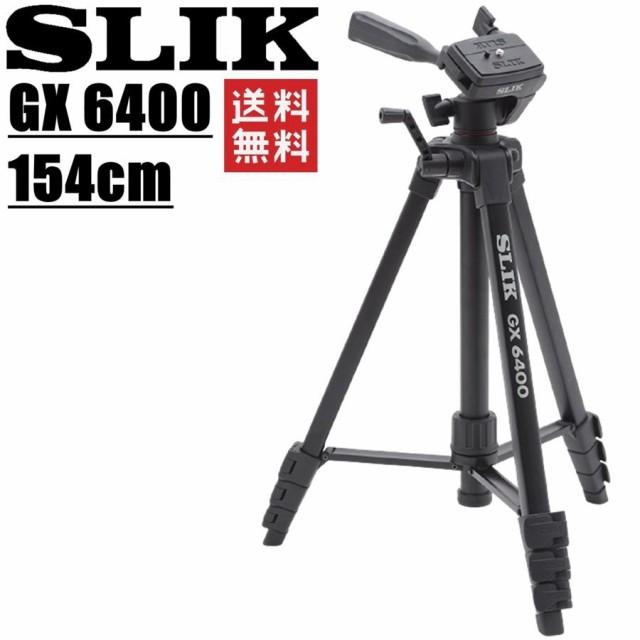 SLIK スリック 三脚 GX 6400 4段 154cm レバーロ...