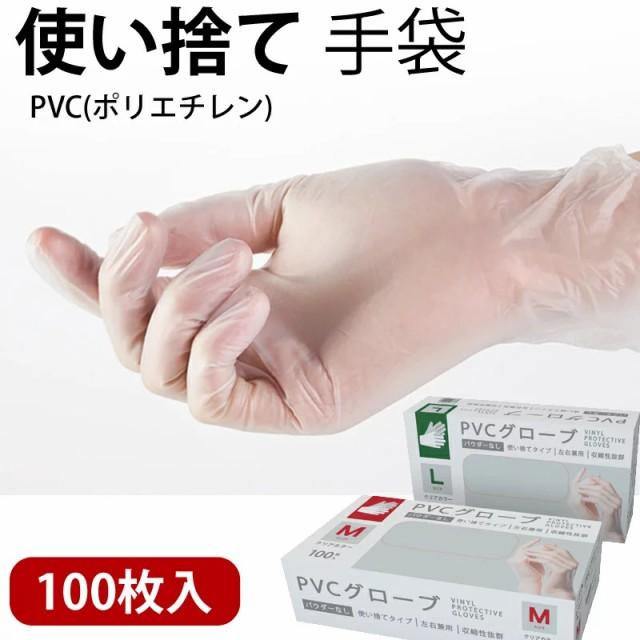 使い捨て手袋 100枚入 PVC手袋 レストラン PVCグ...