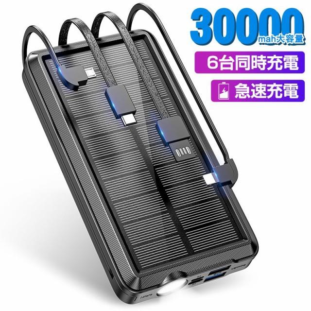 モバイルバッテリー ソーラー 大容量 ケーブル内蔵 30000mAh スマホ ワイヤレス充電 急速充電 防水 ソーラー充電器 L