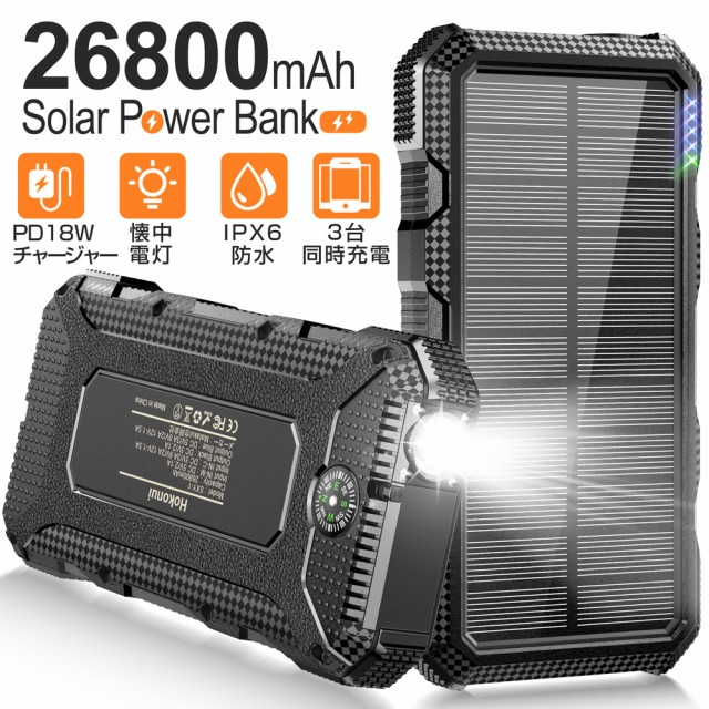 ソーラー モバイルバッテリー 26800mAh PD18W 大容量 Iphone12 急速充電 ソーラー充電器 LEDライト付き