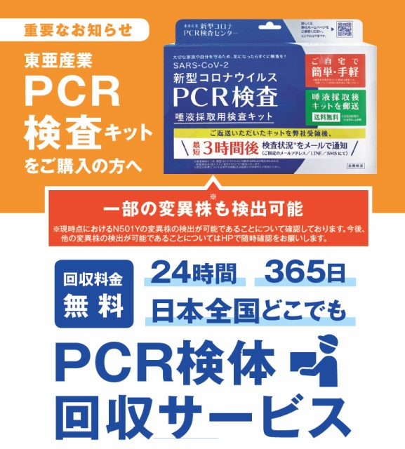 東亜産業 新型コロナウイルス PCR検査 唾液採取...