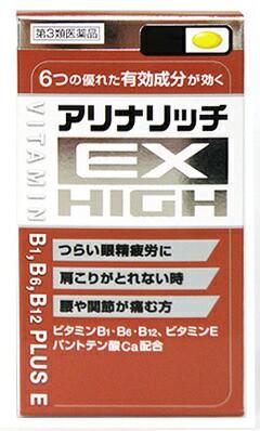 【第3類医薬品】★【送料無料】アリナリッチEX...