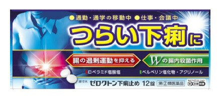 【第(2)類医薬品】即納★ ゼロクトン下痢止め  12...