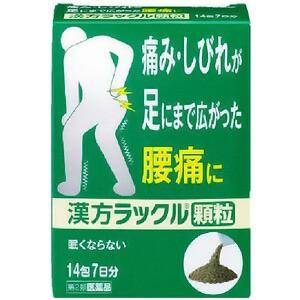 【第2類医薬品】【3個セット】 漢方ラックル顆粒...