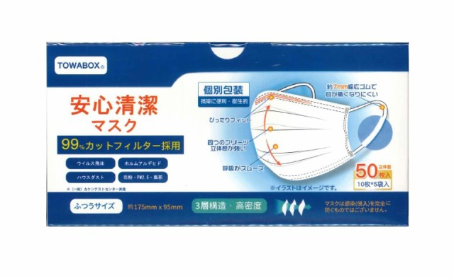 【50枚入り】 安心清潔マスク 50枚入り ふつ...