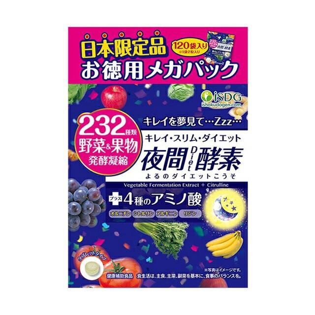 夜間Diet酵素 メガパック 1袋2粒×120袋入り...