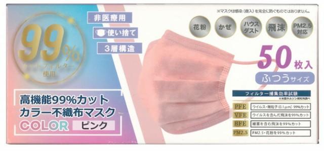 【50枚入り】【ピンク】 HIRO 高機能99%カット...