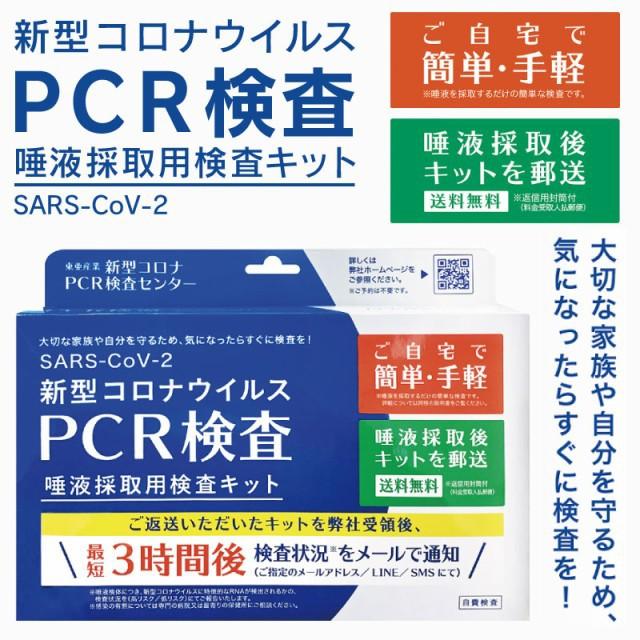 【即納】東亜産業 新型コロナウイルス PCR検査 ...