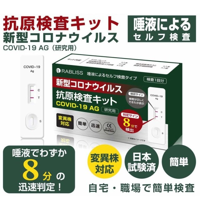 【即納】抗原検査キット 小林薬品 唾液で簡単 新...