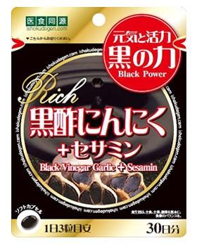 ★即納黒酢にんにく+セサミン 90粒 RICH 医食同...