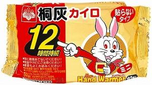 桐灰 ハンドウォーマー ミニ(10コ入) 【k】【ご注...