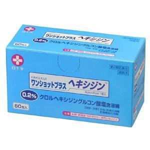 【第2類医薬品】ワンショットプラス ヘキシジン0....