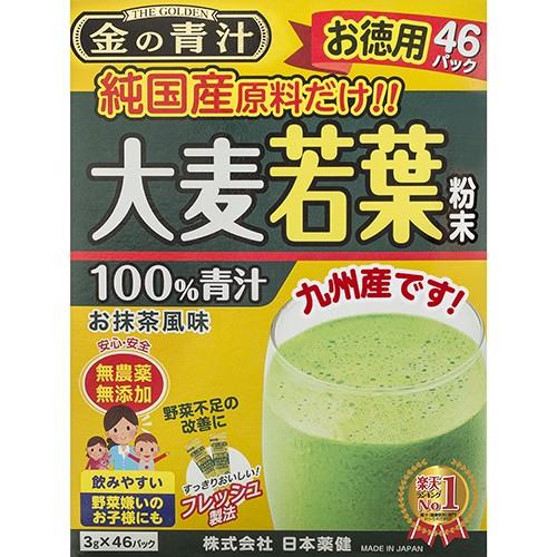 日本薬健 金の青汁 純国産大麦若葉 46包  ※軽...