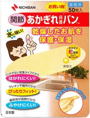 即納★ ニチバン あかぎれ保護バン 関節用 50枚...