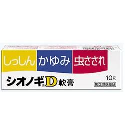 【第(2)類医薬品】 シオノギD軟膏 10g  メール...
