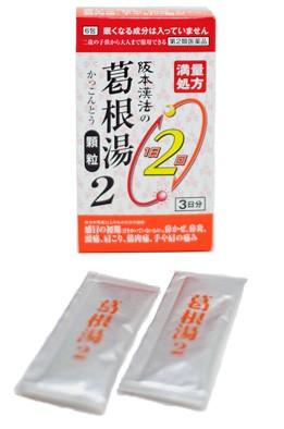 【第2類医薬品】 阪本漢法の葛根湯顆粒2  4.5g×...