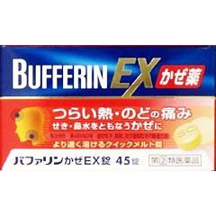バファリンかぜEX錠 45錠 【第(2)類医薬品】