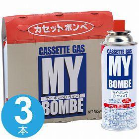 カセットボンベ ガスボンベ マイ・ボンベL 3...