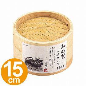 中華せいろ 15cm 蒸し器 竹 木 ( 蒸籠 セイ...