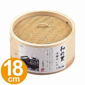 中華せいろ 18cm 蒸し器 竹 木 ( 蒸籠 セイ...