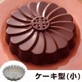 ケーキ型 マルグリット型 17cm 焼き型 スチール製 クロームメッキ タイガークラウン ( お菓子型 マーガレット型 焼型 製菓道具 ケ