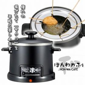 電気式 卓上串揚げ鍋 天ぷら鍋 自動油温調節レ...