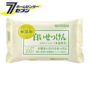 無添加 白いせっけん 108g  ミヨシ石鹸 [石鹸 石...
