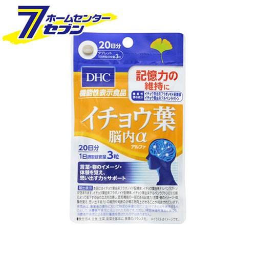 DHC 20日分 イチョウ葉 脳内α(アルファ)デ...