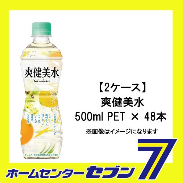 コカ・コーラ 爽健美水 500ml 48本 PET 【2ケー...