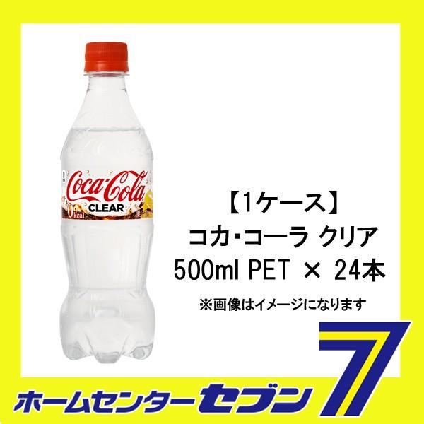コカ・コーラ クリア 500ml 24本 PET 【1ケース...