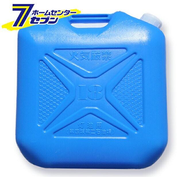 灯油缶 18L ブルー KT-18 プラテック工業