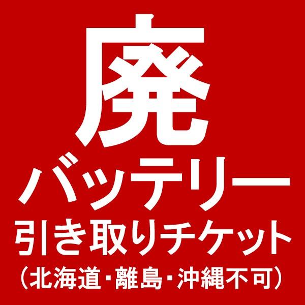 【単品販売不可】廃バッテリー引き取りチケット ...