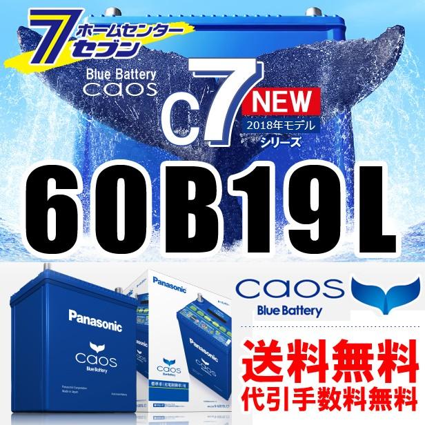 カオス バッテリー N-60B19L/C7 [パナソニック 正...