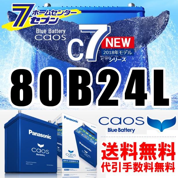 パナソニック  カオス 80b24lc7  充電制御車対応...