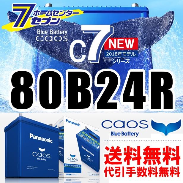 パナソニック  カオス 80b24rc7 充電制御車対応【...