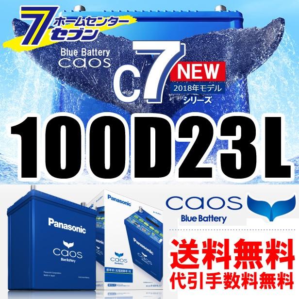 パナソニック カオス 100d23lc7  充電制御車対応...