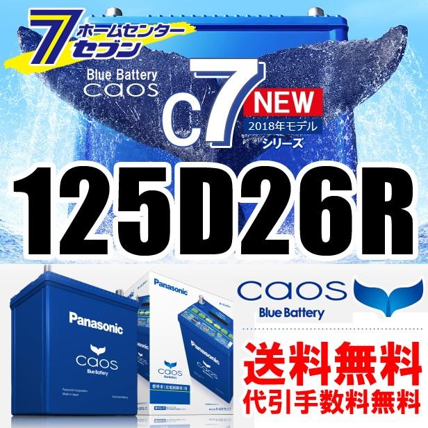 パナソニック カオス 125d26rc7 充電制御車対応【...