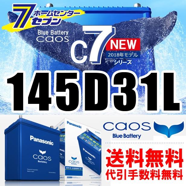 パナソニック カオス 145d31lc7 充電制御車対応【...
