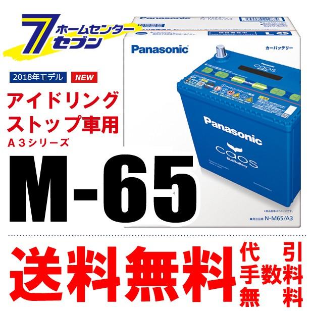 カオス バッテリーM65/A3 パナソニック  アイドリ...