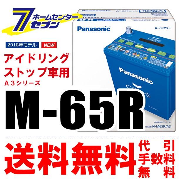 カオス バッテリーN-M65R/A3 パナソニック  アイ...
