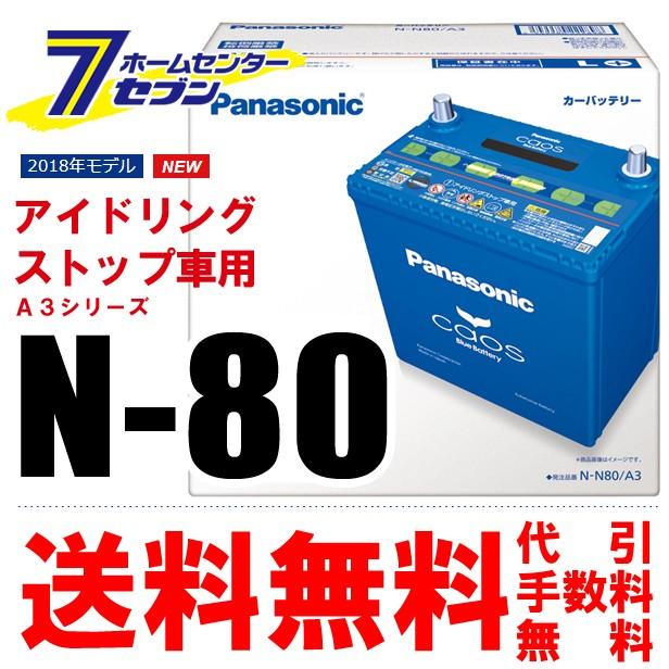 カオス バッテリー N-N80/A3 パナソニック  アイ...